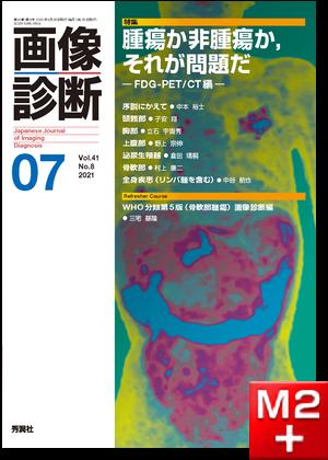 画像診断 2021年7月号(Vol.41 No.8)腫瘍か非腫瘍か,それが問題だ −FDG-PET/CT編−