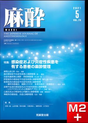 麻酔 2021年5月号【特集】感染症および炎症性疾患を有する患者の麻酔管理