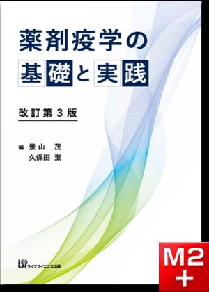 薬剤疫学の基礎と実践(改訂第3版)