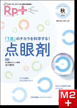 Rp.+レシピプラス 2018年秋号 Vol.17 No.4 「1滴」のチカラを科学する!点眼剤