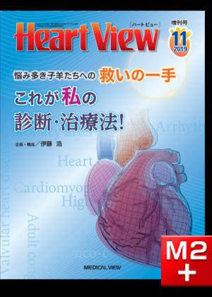 Heart View 2019年11月増刊号 Vol.23 No.12 悩み多き子羊たちへの救いの一手 これが私の診断・治療法!
