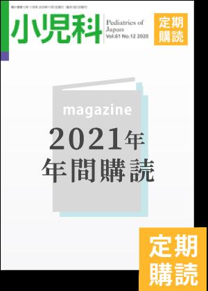 小児科(2021年度年間購読)