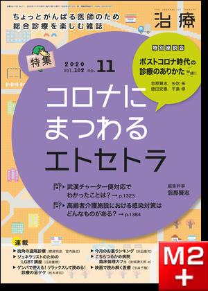 治療 2020年11月 Vol.102 No.11 コロナにまつわるエトセトラ