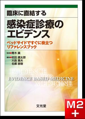 臨床に直結する 感染症診療のエビデンス