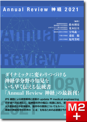Annual Review 神経 2021