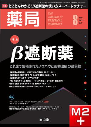 薬局 2020年8月 Vol.71 No.9 β遮断薬~これまで集積されたノウハウと薬物治療の最前線