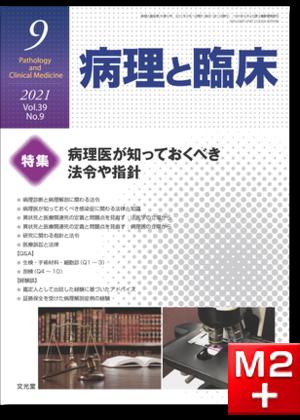 病理と臨床 2021年9月号(39巻9号) 病理医が知っておくべき法令や指針