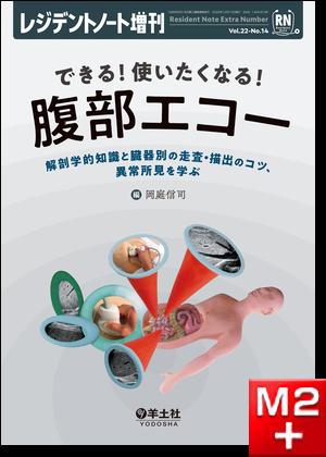 レジデントノート増刊 Vol.22 No.14 できる!使いたくなる!腹部エコー