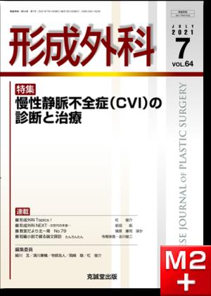 形成外科 2021年7月号【特集】慢性静脈不全症(CVI)の診断と治療