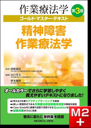 作業療法学 ゴールド・マスター・テキスト 精神障害作業療法学 第3版