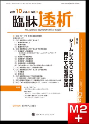 臨牀透析 2021 Vol.37 No.11 シームレスなCKD対策に向けての看護実践