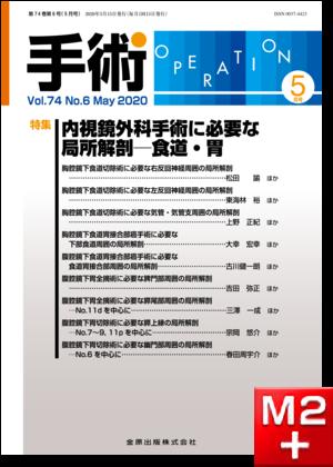 手術 2020年5月号 74巻6号 特集 内視鏡外科手術に必要な局所解剖ー食道・胃【電子版】