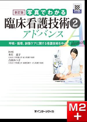 新訂版 写真でわかる臨床看護技術② アドバンス