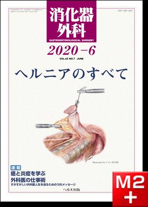 消化器外科 2020年6月号 第43巻第7号 ヘルニアのすべて