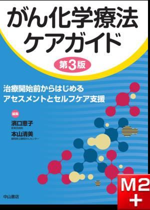 がん化学療法ケアガイド第3版
