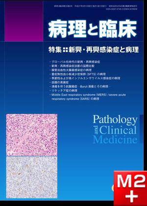 病理と臨床 2015年 8月号(33巻8号)新興・再興感染症と病理