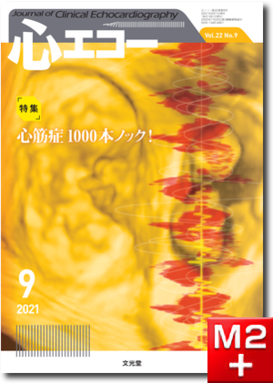 心エコー 2021年9月号(22巻9号) 心筋症1000本ノック!