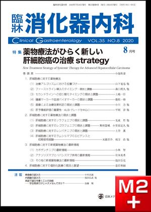 臨牀消化器内科 2020 Vol.35 No.8 薬物療法がひらく新しい肝細胞癌の治療strategy