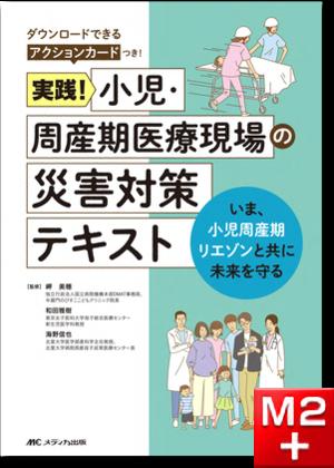 実践! 小児・周産期医療現場の災害対策テキスト