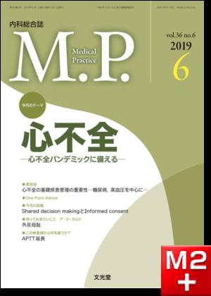 Medical Practice 2019年 6月号(36巻6号)心不全~心不全パンデミックに備える