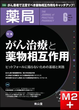 薬局 2019年6月 Vol.70 No.7 がん治療と薬物相互作用~ピットフォールに陥らないための基礎と実践