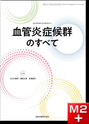 臨床放射線 2021年9月臨時増刊号 66巻10号 特集 血管炎症候群のすべて 【電子版】