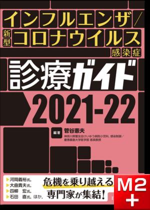 インフルエンザ/新型コロナウイルス感染症 診療ガイド2021-22