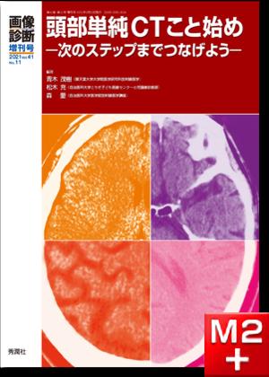 画像診断 2021年増刊号(Vol.41 No.11)頭部単純CTこと始め-次のステップまでつなげよう-