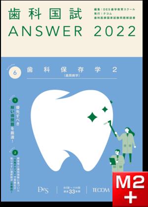 歯科国試ANSWER2022 Vol.6 歯科保存学2(歯周病学)