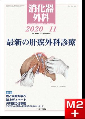 消化器外科 2020年11月号 第43巻第12号 最新の肝癌外科診療