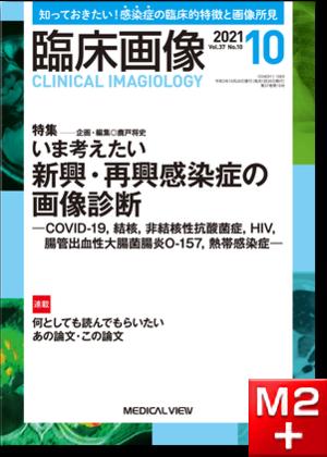臨床画像 2021年10月号 特集:いま考えたい 新興・再興感染症の画像診断―COVID-19、結核、非結核性抗酸菌症、HIV、腸管出血性大腸菌腸炎O-157、熱帯感染症―