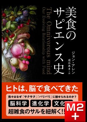 PEAK books:美食のサピエンス史