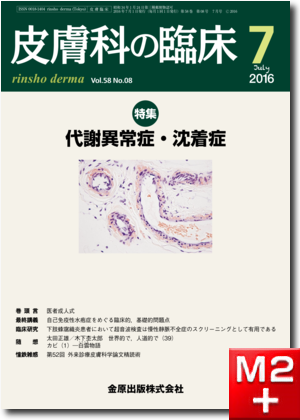 皮膚科の臨床 2016年7月号 58巻8号 特集 代謝異常症・沈着症【電子版】