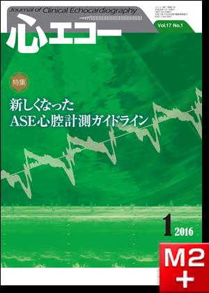 心エコー 2016年1月号(17巻1号)新しくなったASE心腔計測ガイドライン