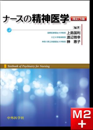 ナースの精神医学 改訂5版
