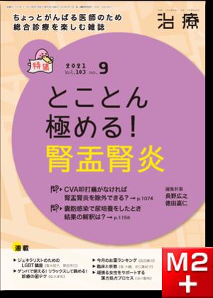 治療 2021年9月 Vol.103 No.9 とことん極める! 腎盂腎炎