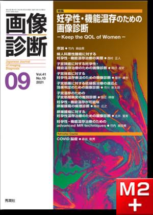 画像診断 2021年9月号(Vol.41 No.10)妊孕性・機能温存のための画像診断―Keep the QOL of Women―