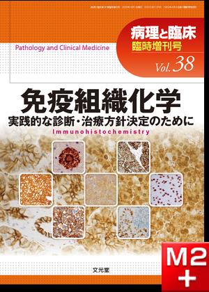 病理と臨床 2020年臨時増刊号 免疫組織化学~実践的な診断・治療方針決定のために