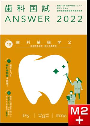 歯科国試ANSWER2022 Vol.10 歯科補綴学2(全部床義歯学/部分床義歯学)