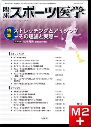 臨床スポーツ医学 2015年5月号(32巻5号)ストレッチングとアイシング