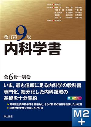 内科学書改訂第9版