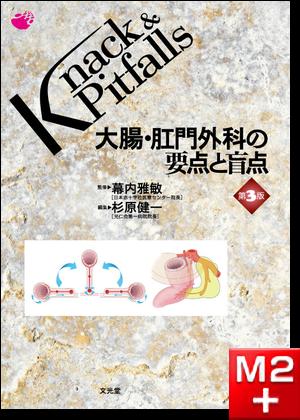 Knack & Pitfalls 大腸・肛門外科の要点と盲点 第3版