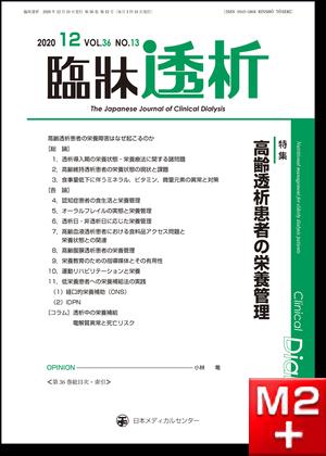 臨牀透析 2020 Vol.36 No.13 高齢透析患者の栄養管理