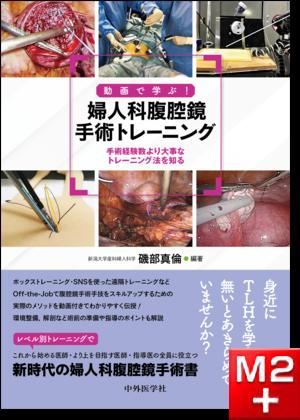 動画で学ぶ! 婦人科腹腔鏡手術トレーニング〜手術経験数より大事なトレーニング法を知る〜