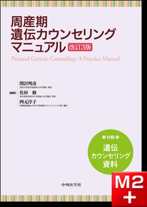 周産期遺伝カウンセリングマニュアル 改訂3版
