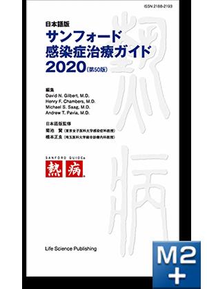 サンフォード感染症治療ガイド2020