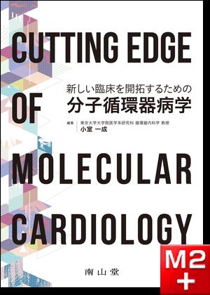 Cutting Edge of Molecular Cardiology 新しい臨床を開拓するための分子循環器病学