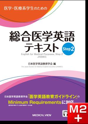 医学・医療系学生のための 総合医学英語テキスト Step 2