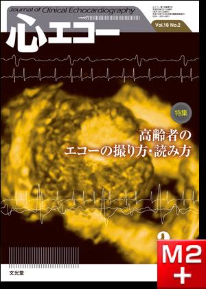 心エコー 2017年2月号(18巻2号)高齢者のエコーの撮り方・読み方