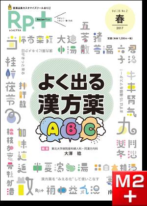Rp.+レシピプラス 2017年春号 Vol.16 No.2 よく出る漢方薬ABC
